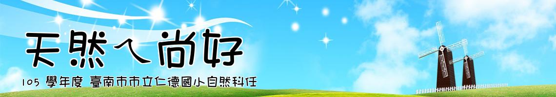 105 學年度 臺南市市立仁德國小自然科任