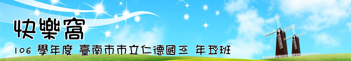 106 學年度 臺南市市立仁德國三 年五班