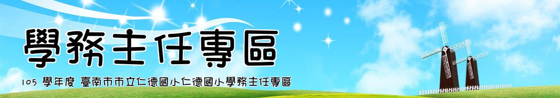 105 學年度 臺南市市立仁德國小仁德國小學務主任專區