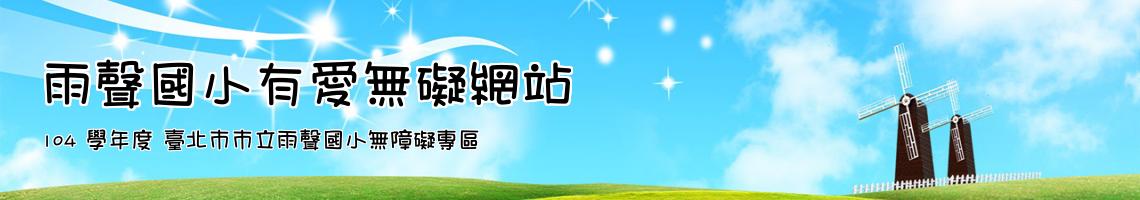 104 學年度 臺北市市立雨聲國小無障礙專區