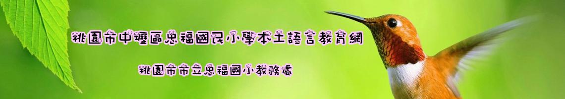 104 學年度 桃園市市立忠福國小教務處