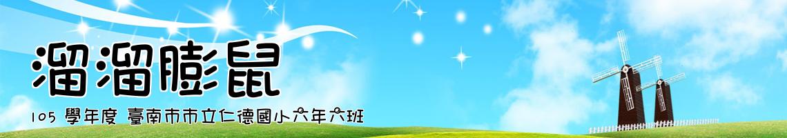 105 學年度 臺南市市立仁德國小六年六班