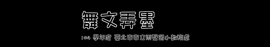 104 學年度 臺北市市立雨聲國小教務處
