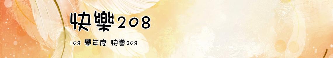108 學年度 快樂208