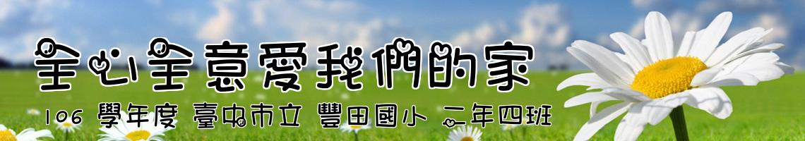 106 學年度 臺中市立 豐田國小 二年四班