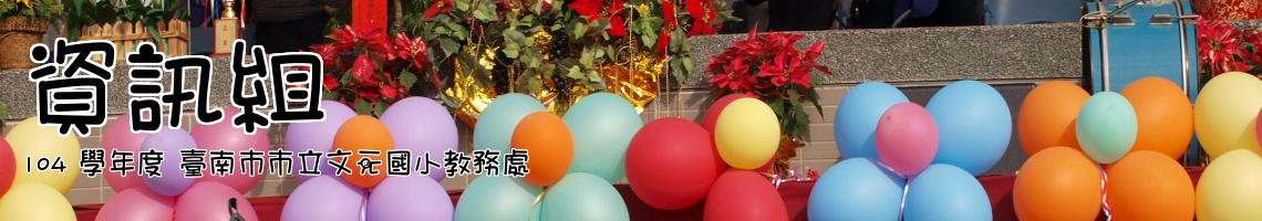 104 學年度 臺南市市立文元國小教務處