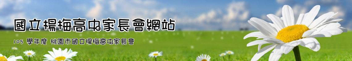 105 學年度 桃園市國立楊梅高中家長會