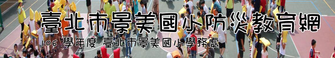 105 學年度 臺北市市立景美國小景美國小學務處