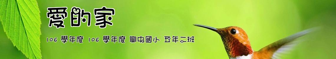 106 學年度 106 學年度 興中國小 五年二班
