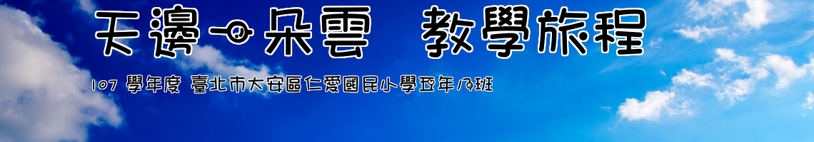 107 學年度 臺北市大安區仁愛國民小學五年八班