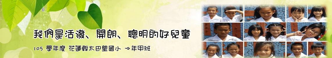 105 學年度 花蓮縣太巴塱國小 一年甲班