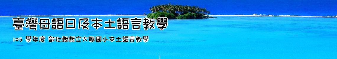 105 學年度 彰化縣縣立大興國小本土語言教學