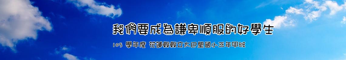 105 學年度 花蓮縣縣立太巴塱國小三年甲班