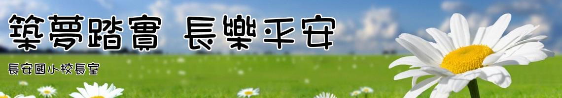 長安國小校長室