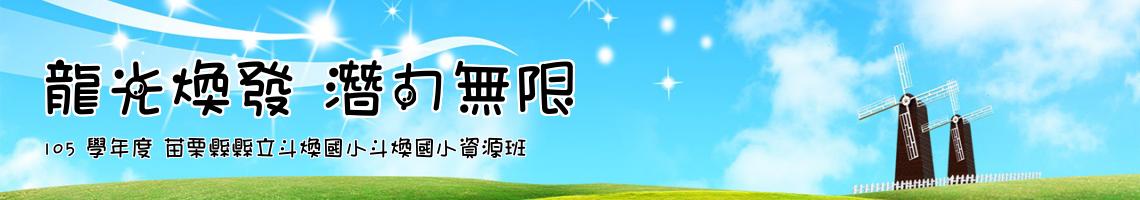105 學年度 苗栗縣縣立斗煥國小斗煥國小資源班