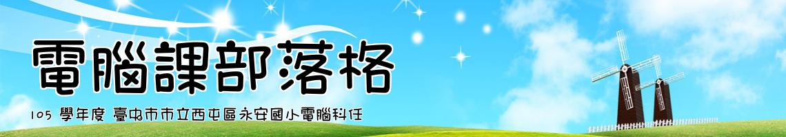 105 學年度 臺中市市立西屯區永安國小電腦科任