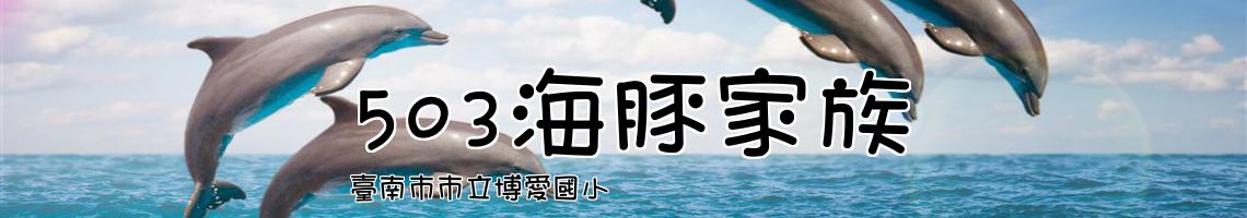 臺南市市立博愛國小