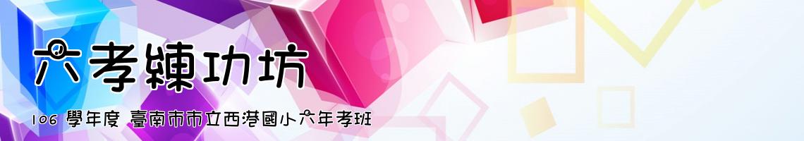 106 學年度 臺南市市立西港國小六年孝班