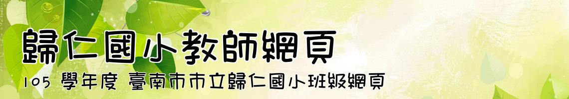 105 學年度 臺南市市立歸仁國小班級網頁