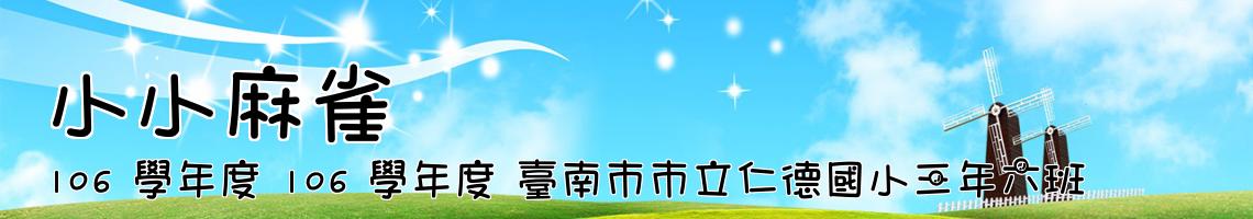 106 學年度 106 學年度 臺南市市立仁德國小三年六班