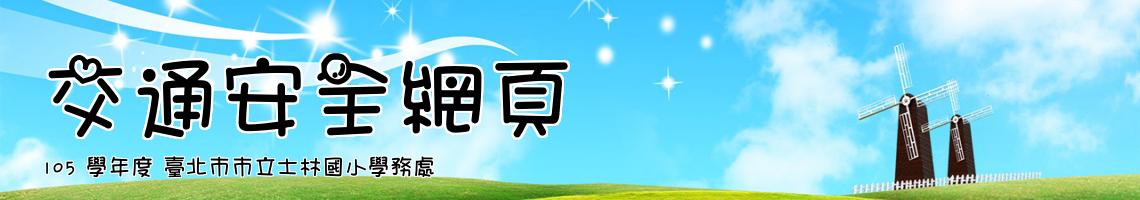 105 學年度 臺北市市立士林國小學務處