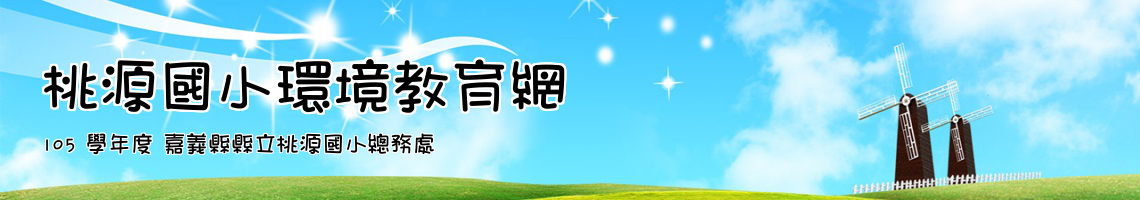 105 學年度 嘉義縣縣立桃源國小總務處