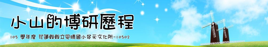 105 學年度 花蓮縣縣立見晴國小多元文化所-10502
