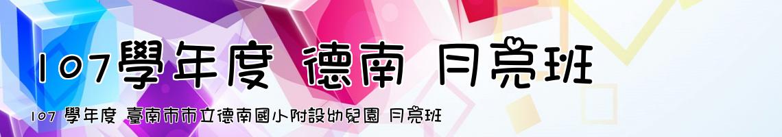 107 學年度 臺南市市立德南國小附設幼兒園 月亮班