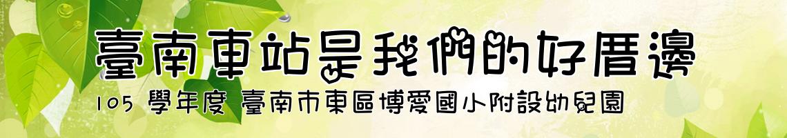105 學年度 臺南市東區博愛國小附設幼兒園