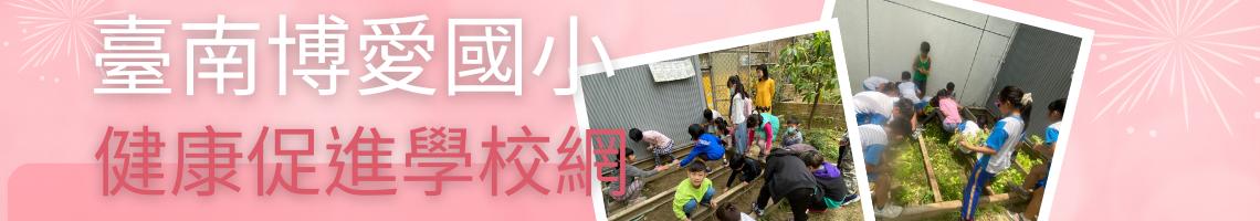 105 學年度 臺南市市立博愛國小學務處