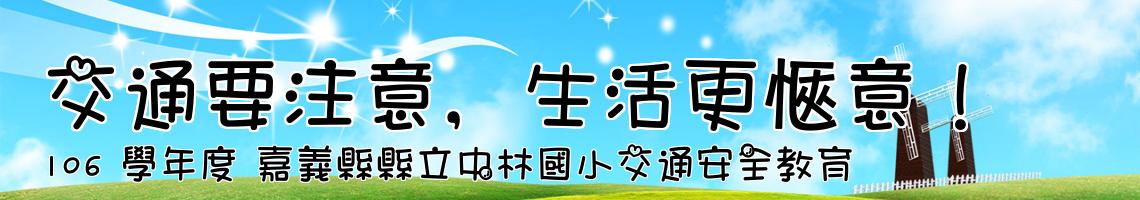 106 學年度 嘉義縣縣立中林國小交通安全教育