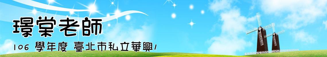 106 學年度 臺北市私立華興小學體育科任