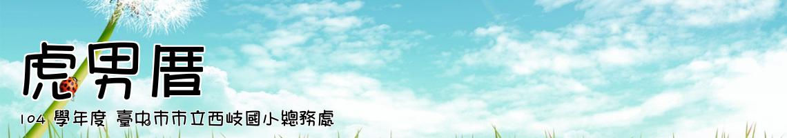 104 學年度 臺中市市立西岐國小總務處