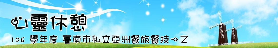 106 學年度 臺南市私立亞洲餐旅餐技一乙