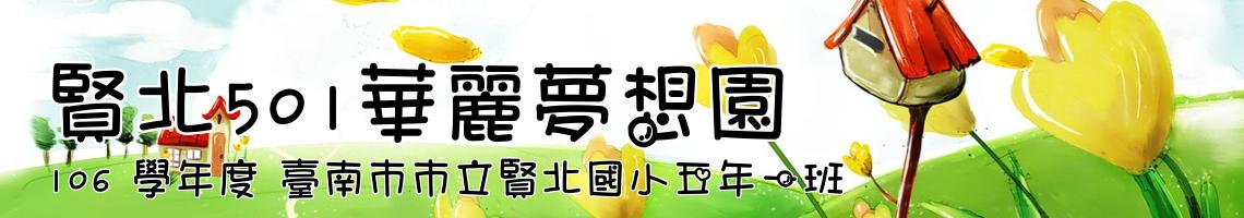 106 學年度 臺南市市立賢北國小五年一班