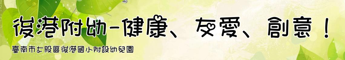 106 學年度 臺南市市立後港國小附設幼兒園