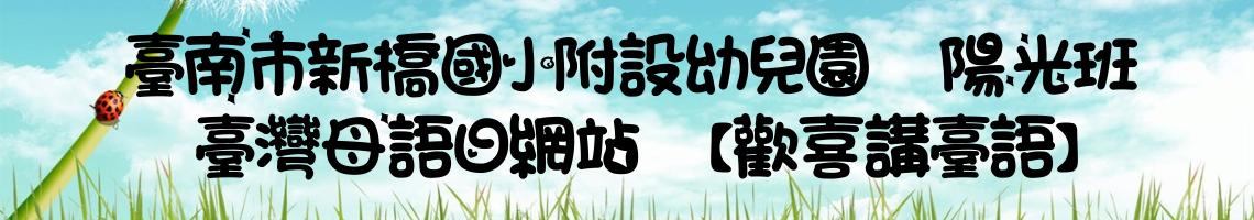 106 學年度 臺南市市立新橋國小附設幼兒園 陽光班
