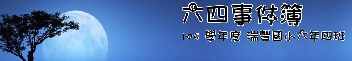 106 學年度 瑞豐國小六年四班