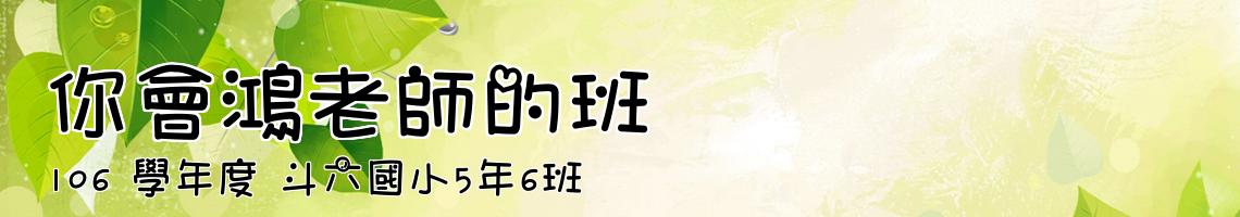 106 學年度 斗六國小5年6班