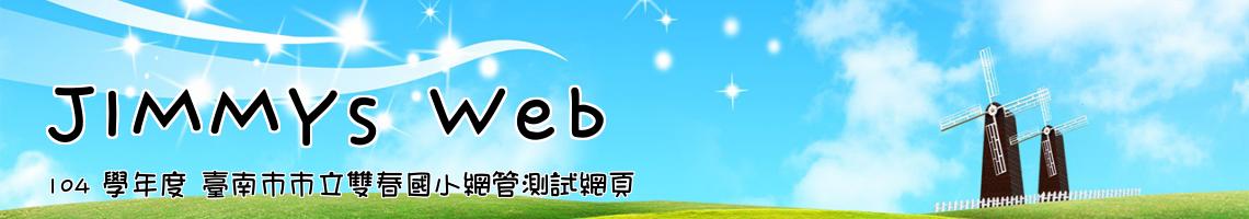 104 學年度 臺南市市立雙春國小網管測試網頁