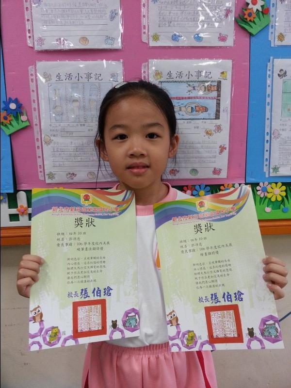 恭喜郭沛慈同學得到校內美展繪畫類和硬筆書法類特優,雙重榮譽