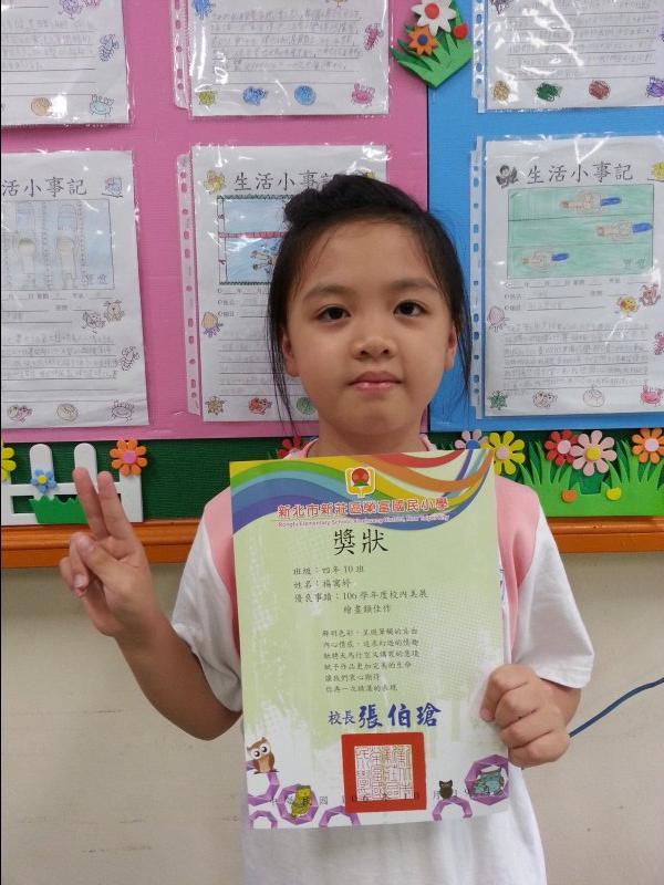 恭喜楊寓婷同學得到校內美展繪畫類佳作
