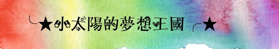 108學年度 臺北市市立關渡國小一年二班