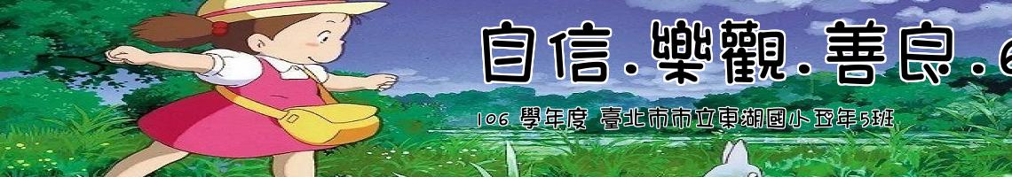 106 學年度 臺北市市立東湖國小五年5班