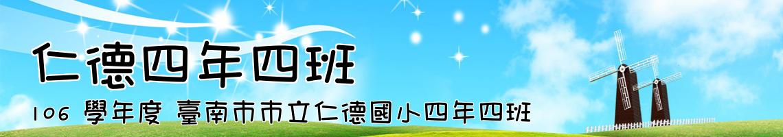 106 學年度 臺南市市立仁德國小四年四班