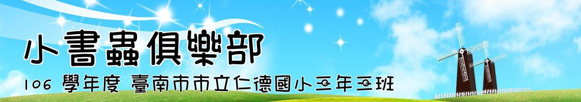 106 學年度 臺南市市立仁德國小三年三班