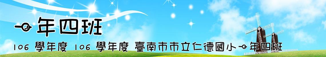 106 學年度 106 學年度 臺南市市立仁德國小一年四班