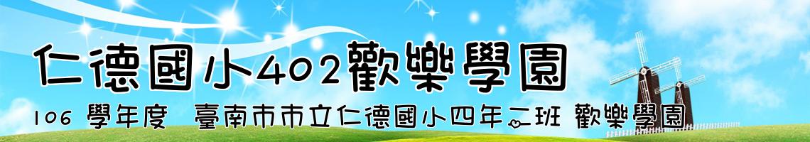 106 學年度  臺南市市立仁德國小四年二班 歡樂學園