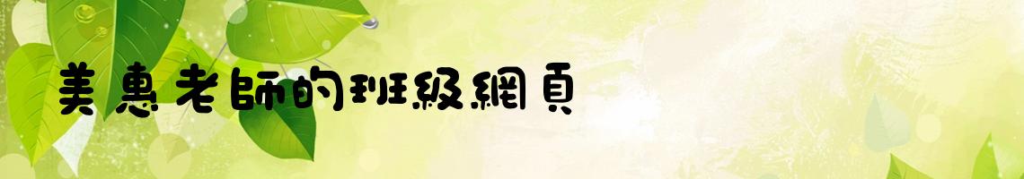 Web Title:108 學年度 桃園市立仁和國小101