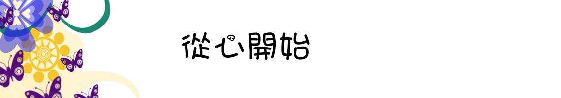 106 學年度 臺南市市立歸仁國小從心開始
